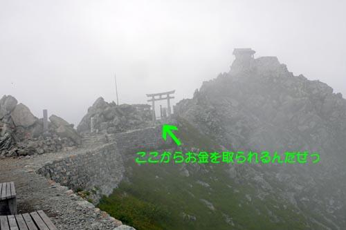 立山神社のコピー.jpg